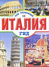 Италия ( 978-5-17-072110-8, 978-5-226-03588-3 )
