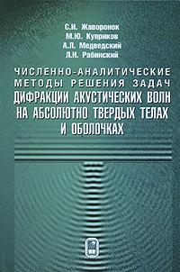 Численно-аналитические методы решения задач дифракции акустических волн на абсолютно твердых телах и оболочках ( 978-5-9221-1274-1 )