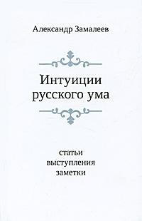 Интуиции русского ума
