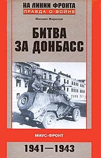 Битва за Донбасс. Миус-фронт. 1941-1943