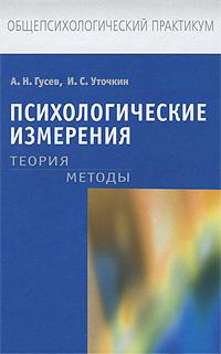 Психологические измерения. Теория. Методы
