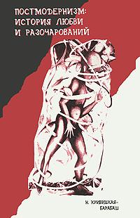 Постмодернизм. История любви и разочарований