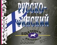 Русско-финский разговорник ( 978-5-91673-043-2 )