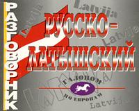 Русско-латышский разговорник ( 5-89173-808-2 )