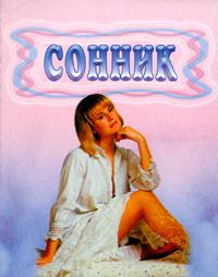 Русанова Е.С., Сонник