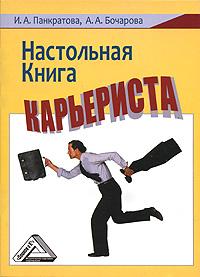 Настольная книга карьериста ( 978-5-394-01318-8 )