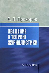 Zakazat.ru Введение в теорию журналистики. Е. П. Прохоров