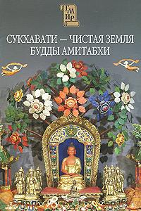 Сукхавати - чистая земля будды Амитабхи