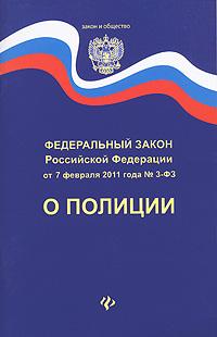 О полиции: ФЗ РФ от 07.02.2011 г. дп