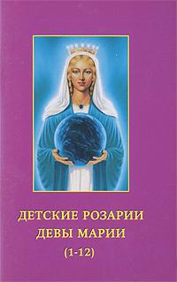 Детские Роэарии Девы Марии (1-12)
