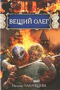 Вещий Олег. Наталья Павлищева
