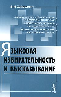 Языковая избирательность и высказывание ( 978-5-397-01822-7 )