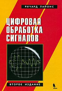 Цифровая обработка сигналов - 2 изд