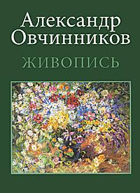 Александр Овчинников. Живопись
