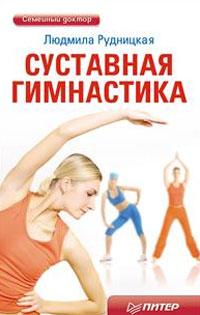 Суставная гимнастика. Людмила Рудницкая
