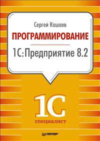 Программирование в 1С:Предприятие 8.2. Сергей Кашаев