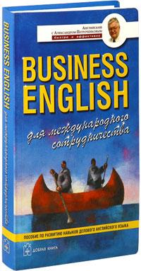 Business English ��� �������������� ��������������