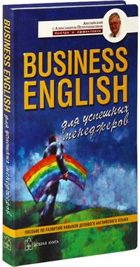 Business English ��� �������� ����������