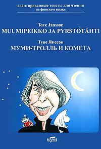 Muumipeikko ja pyrstotahti / Мумми-тролль и комета ( 978-5-91673-017-3 )