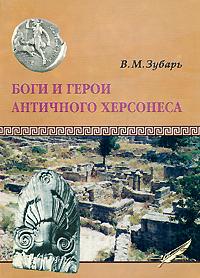 Боги и герои античного Херсонеса.