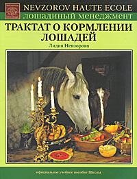 Трактат о кормлении лошадей. Лидия Невзорова