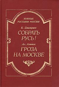 Книга Собрать Русь! (Не в силе Бог, а в правде). Гроза на Москве