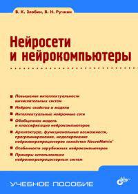 Нейросети и нейрокомпьютеры. В. К. Злобин, В. Н. Ручкин