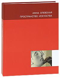 Инна Олевская. Пространство искусства