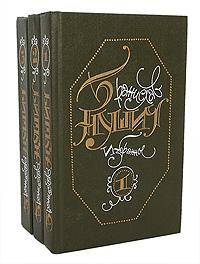 Бранислав Нушич. Избранное в 3 томах (комплект), Бранислав Нушич