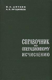 Справочник по операционному исчислению