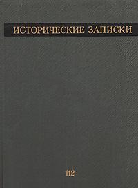 Исторические записки. 112