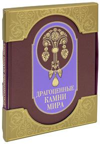 Драгоценные камни мира (подарочное издание). Светлана Гураль
