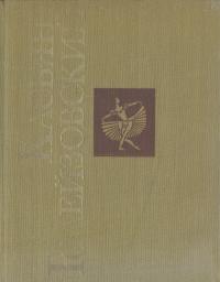 Касьян Голейзовский. Жизнь и творчество