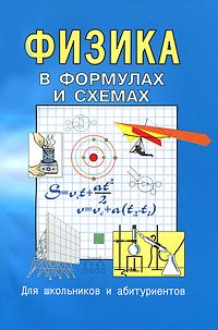 Физика в формулах и схемах ( 978-5-91673-055-5 )