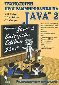 Технологии программирования на Java 2. Распределенные приложения ( 978-5-9518-0448-8, 0-13-089560-1 )