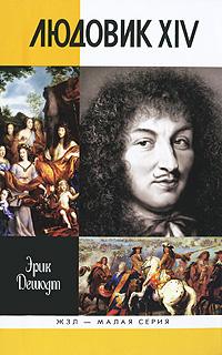 Людовик XIV. Эрик Дешодт