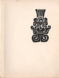 Искусство Мексики от древнейших времен до наших дней