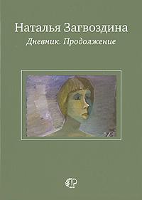 Наталья Загвоздина. Дневник. Продолжение