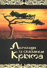 Легенды и сказания Крыма ( 978-966-8231-92-6 )