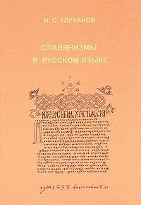 Славянизмы в русском языке