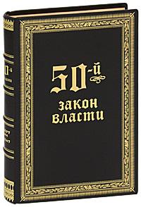 50-й закон власти (подарочное издание). Роберт Грин и 50 Cent