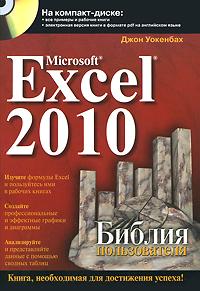 Microsoft Excel 2010. Библия пользователя (+ CD-ROM). Джон Уокенбах