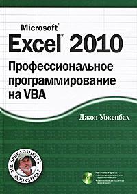 Excel 2010. Профессиональное программирование на VBA. Джон Уокенбах