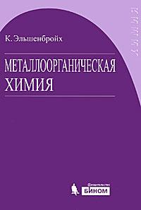 Металлоорганическая химия. Эльшенбройх К.
