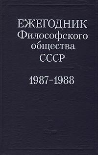 Ежегодник философского общества СССР. 1987 - 1988. Философия и перестройка