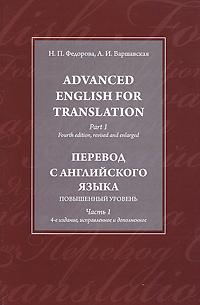 Advanced English for Translation. Part 1 / Перевод с английского языка. Повышенный уровень.Часть 1