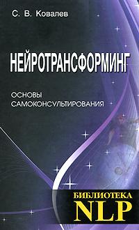 Нейротрансформинг. Основы самоконсультирования. С. В. Ковалев