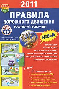 Правила дорожного движения Российской Федерации ( 978-5-903091-44-7 )
