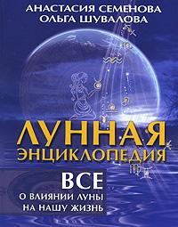 Анастасия Семенова, Ольга Шувалова. Лунная энциклопедия. Все о влиянии Луны на нашу жизнь