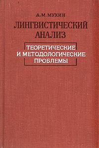 Лингвистический анализ. Теоретические и методологические проблемы